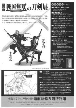 戦国無双の刀剣展(裏).jpg