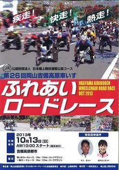 第26回 吉備高原ふれあいロードレース(表紙).jpg